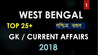 October 2018- Most Important Top 25 question of West Bengal (GK/Current Affairs)