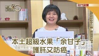 本土超級水果「余甘子」吃過嗎?護肝又防癌!【聚焦2.0】341集
