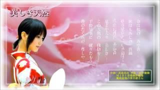 この日本の唱歌『美しき天然』は、1902年に作曲され、当時の楽譜には「...