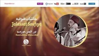 Noureddine Khourchid Ya hayati (11)   يا حياتي   من أجمل أناشيد   نور الدين خورشيد