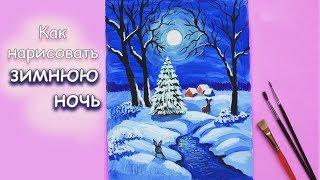 Как нарисовать зимнюю ночь ❉ легкий способ нарисовать пейзаж ► Уроки рисования