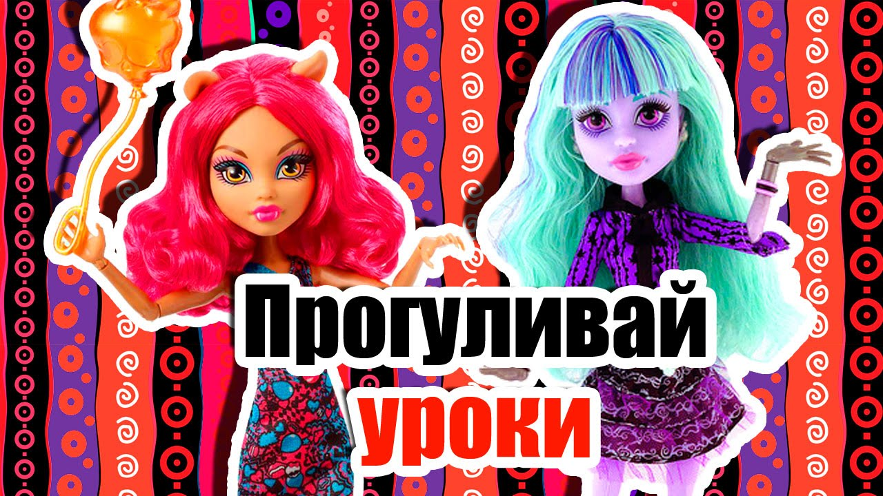 Видео куклы монстер хай доза счастья