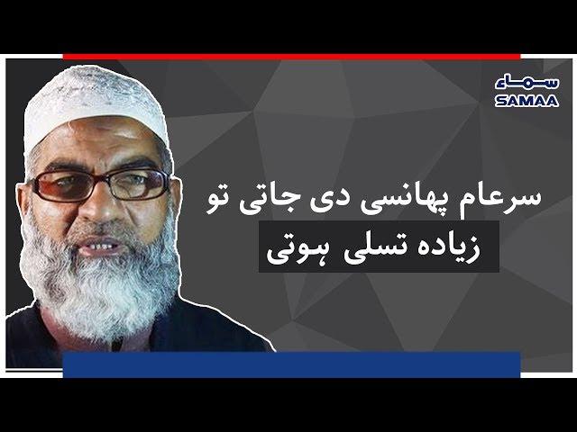Sar e Aam Phansi Di Jati To Zaida Tasali Hoti - Zainab Father   SAMAA TV