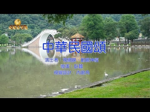 【央視絲竹讚】中華民國頌膜音傳腦 共蝶聽見羽化登天|眼球中央電視台