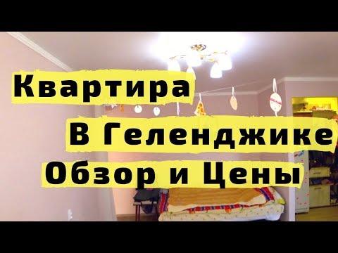 Квартира в Геленджике у Моря Снять Посуточно и Помесячно. Обзор Квартиры, Где Мы Жили