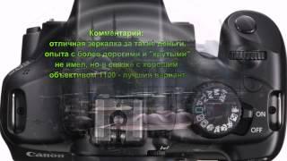 EOS 1100D Body_ фотоаппарат canon eos 1100d_(Достоинства: 1. фотоаппарат canon eos 1100d Дешевый. 2. Отличное качество съемки. 3. Режим