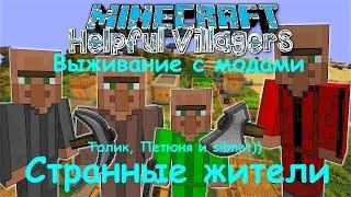 Выживание с модами /мод Helpful-Villagers/Смешные жители (Minecraft мод Helpful-Villagers 1.7.10)