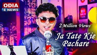 MOST POPULAR ODIA SONG ON YOUTUBE || MANTU CHHURIA DHAMAKA || OdiaEnews Coverage
