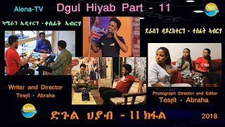 Alena TV - Tesfit Abraha - Dgul Hiyab - Part -11  {ድጉል ህያብ 11 ክፋል} Alena TV New Eriitrean TV 2018
