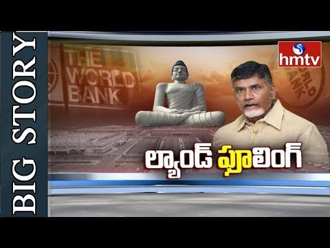 World Bank Raises Objections on AP Land Pooling Scheme | Big Story | hmtv