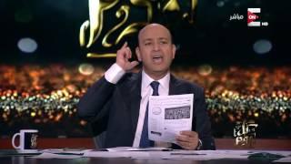 """عمرو أديب على طريقة الأسطورة: الإخوان مش مصدقين أنهم اتحكم عليهم """"ده انت هتعدمني بقة"""""""
