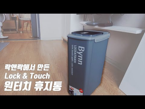 Lock&Touch 원터치 휴지통 (락앤락 밀폐식 쓰레기통)