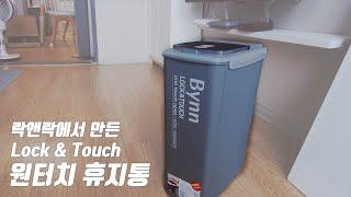 Lock&Touch 원터치 휴지통 (락앤락 밀폐…