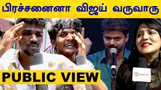 Tamilnattuku Prachanai-na Thalapathy Vijay Varuvaaru – People's Opinion about Vijay