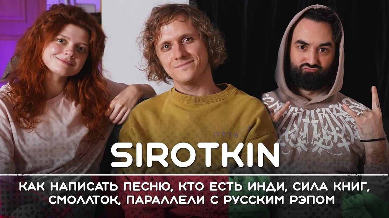 SIROTKIN: Гитарная музыка в 2020. Рикка подкаст.