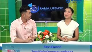 รายการพบหมอรามา | Rama Update ฉีดวัคซีน คอตีบ-บาดทะยัก ฟรี
