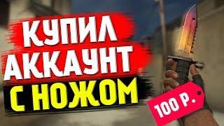 кУПИЛ ТОП АКАУНТ ЗА 100 РУБЛЕЙ В GTA SAMP