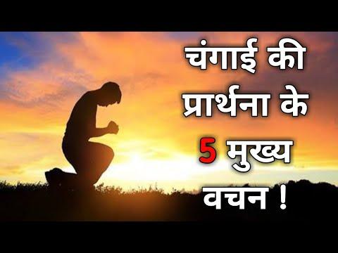 Daily Hindi Bible   5 Top Healing Bible Verses In Hindi   Online Hindi  Bible Study