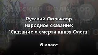 Сказание о смерти князя Олега от коня своего на русском читать онлайн для 6 класса слушать