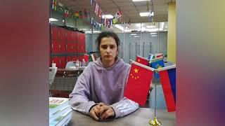 Пекинский колледж Чуши (после 9 класса): отзыв студентки Катерины