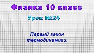 Физика 10 класс (Урок№24 - Первый закон термодинамики.)