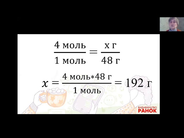 8 клас. Хімія.  Розв'язування розрахункових задач із хімії