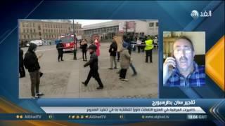 أصداء حادث تفجير مترو سان بطرسبرج فى روسيا