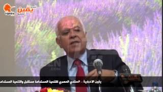 يقين   المنتدي المصري للتنمية المستدامة مستقبل والتنمية المستدامة تحت رعاية رئيس الوزراء