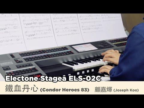 鐵血丹心 | Yamaha Electone Stagea ELS-02C