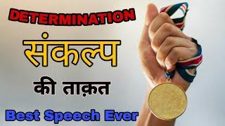 संकल्प की ताक़त | Determination, Focus & Discipline in hindi | Best Motivational Video | Inspiration