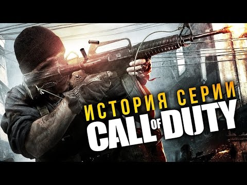 История серии Call Of Duty