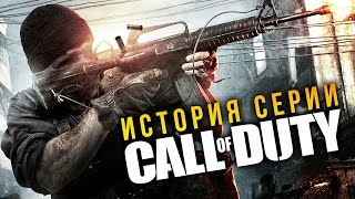 История серии Call Of Duty