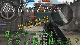 【BulletForce 世論調査】新マップはクラン戦に使える?