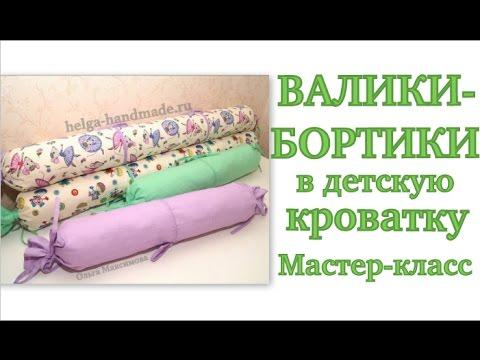 как сделать бортики в детскую кроватку своими руками фото