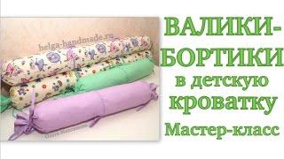 видео Как сшить бортики в детскую кроватку своими руками