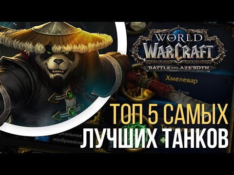 ТОП 5 ЛУЧШИХ ТАНКОВ ДЛЯ МИФИК+ wow battle for azerot 8.1