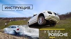 Покатушки как убить Porsche Cayenne на Offroad c Orjeunesse