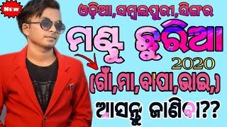 Mantu chhuria!! Sambalpuri singer Mantu chhuria Biography videos!!Mantu chhuria family details 😲🥺