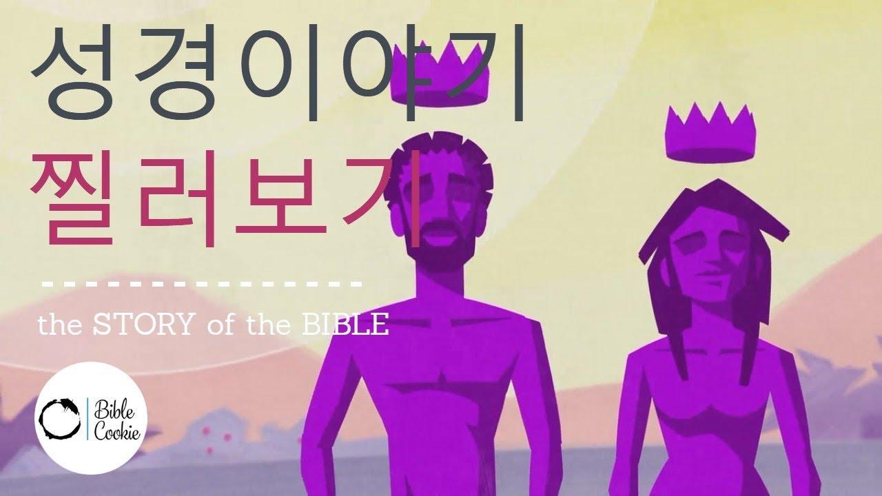 바이블프로젝트 더빙 한국어 성경내용 대강알기! the Story of the Bible