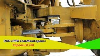 Купить трактор Кировец к 700 К 701 после капитального ремонта. ООО СельМашСервис(, 2016-12-04T17:22:23.000Z)