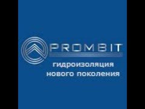 Гидроизоляция нового поколения от компании Промбит | Мастично-Битумная кровля