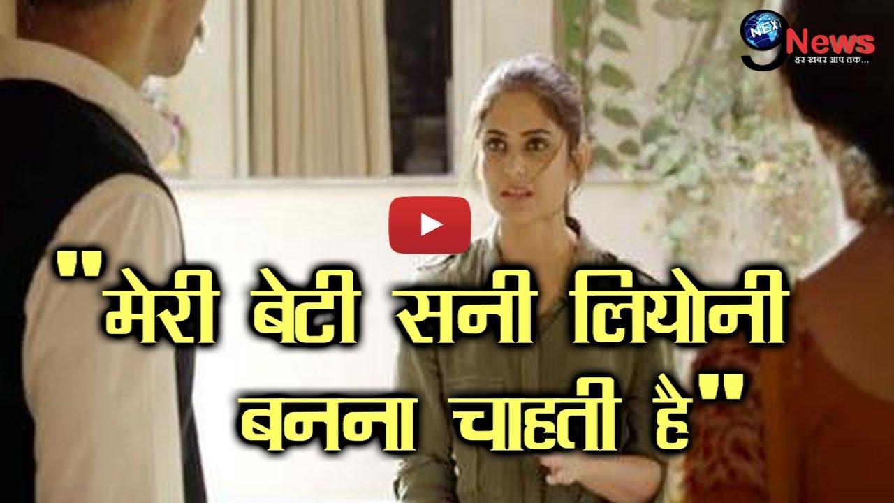 Meri Beti Sunny Leone Banna Chaahti Hai Short Film By Ram Gopal Varma