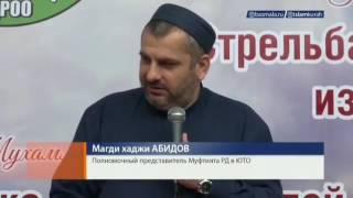 «Махди хаджи АБИДОВ :- Какой образ мусульманина мы создаем» !