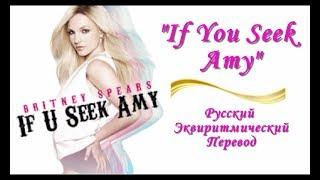 If You Seek Amy RUS Русский Эквиритмический перевод