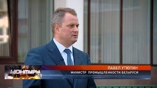 Павел Утюпин о реальных цифрах по заключенным контрактам на VI Форуме регионов Беларуси и России