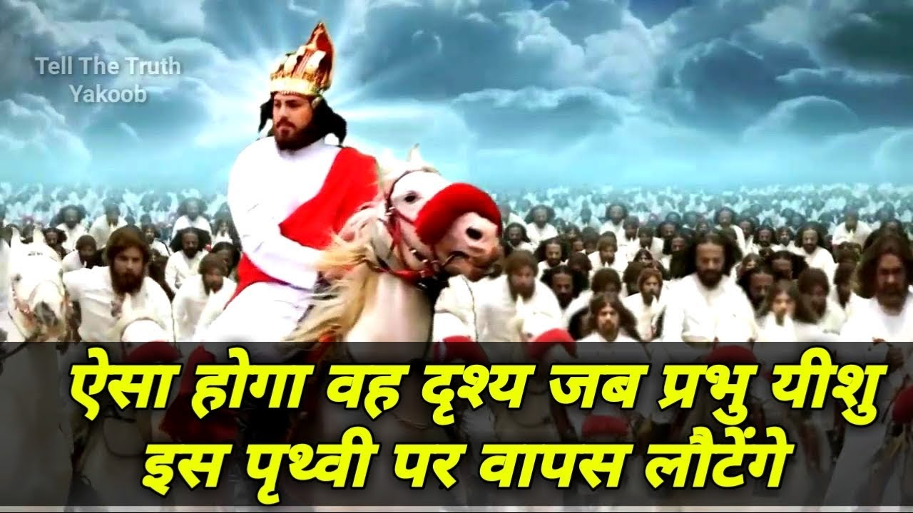 When Jesus Returns _ Powerful Short Christian Film _ Hindi Version