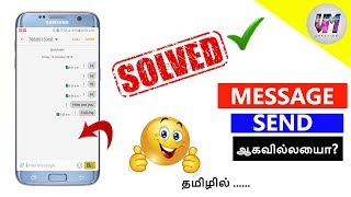 | message  send problem | solved | in | tamil |