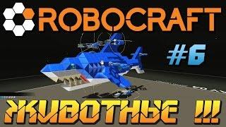 ОЧЕНЬ КРУТЫЕ КРАФТЫ \ РОБОТЫ ЖИВОТНЫЕ В Robocraft \ ИГРА РОБОКРАФТ СКАЧАТЬ !!!