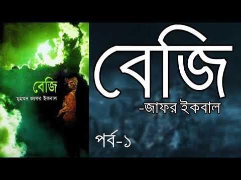 Beji [Part-1]   Zafar Iqbal   AudioBook Bangla   Faheem Noman