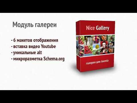 Обзор галереи Nice Gallery для Joomla